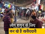 Video : सिटी सेंटर :  धनतेरस पर बाजारों में कैसी है रौनक?