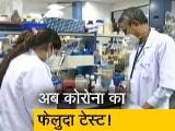 Videos : RT-PCR टेस्ट का विकल्प हो सकता है फेलुदा टेस्ट