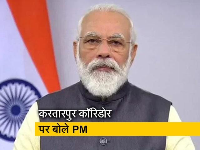 Videos : करतारपुर साहिब कॉरिडोर का खुलना ऐतिहासिक : PM मोदी