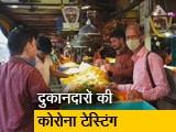 Video : मुंबई : दूसरी लहर के खतरे की वजह से BMC ने बढ़ाई टेस्टिंग