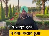 Video : पंजाब में 60 दिन तक रेल लाइन पर बैठे रहे लोग हमने बल प्रयोग नहीं किया- अमरिंदर सिंह