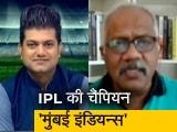 Video : 'मुंबई इंडियन्स' ने अपने नाम किया IPL 2020 का खिताब