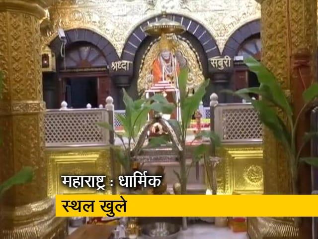 Videos : शिरडी साईं मंदिर खुला, बुकिंग ऑनलाइन