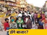 Video : सिटी सेंटर : केजरीवाल के बयान से फिक्र में कारोबारी