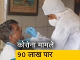 Videos : भारत में कोरोना केस 90 लाख पार, 24 घंटे में 45882 नए मामले