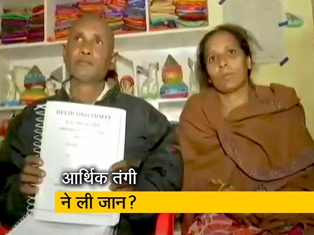 Videos : LSR कॉलेज की छात्रा ने की खुदकुशी, पढ़ाई के लिए लैपटॉप नहीं होने से थी परेशान