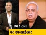 Videos : क्राइम रिपोर्ट इंडिया : मुनव्वर राणा पर धार्मिक भावना भड़काने का केस दर्ज