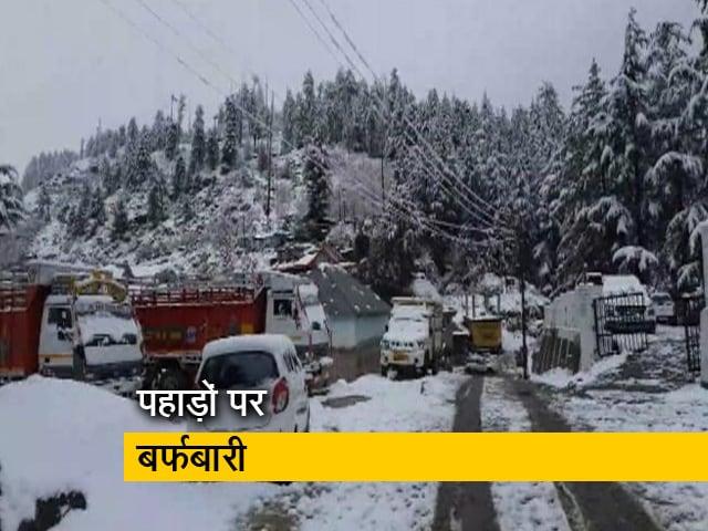 Videos : पहाड़ों पर बर्फबारी से मैदानी इलाकों में तापमान में गिरावट