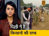 Video : हॉट टॉपिक: दिल्ली जा पाएगा किसानों का जत्था?