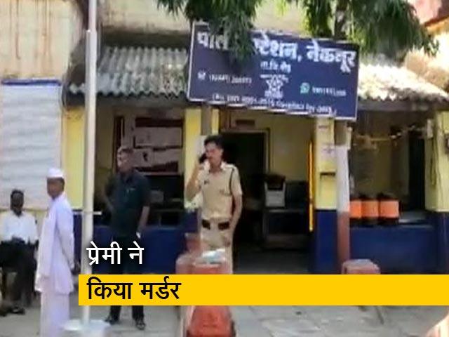Video : महाराष्ट्र : प्रेमी ने युवती पर फेंका एसिड, घंटों तड़पने के बाद मौत