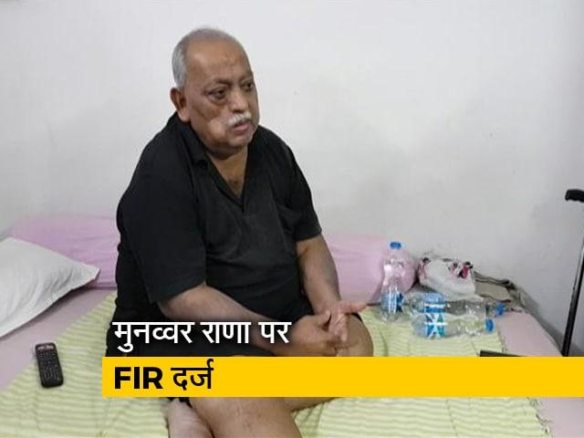 Videos : शायर मुनव्वर राणा के खिलाफ धार्मिक भावनाएं भड़काने का केस दर्ज