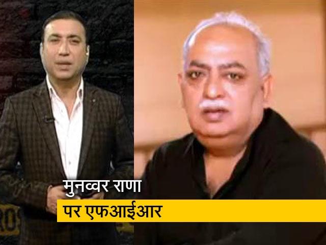Video : क्राइम रिपोर्ट इंडिया : मुनव्वर राणा पर धार्मिक भावना भड़काने का केस दर्ज