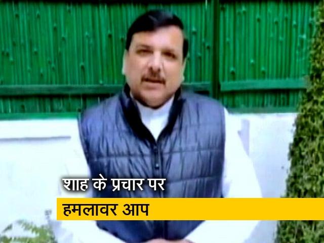 Videos : गैरजिम्मेदार है गृह मंत्री अमित शाह : संजय सिंह