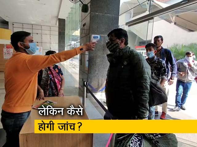 Videos : UP सरकार ने लिया फैसला, दिल्ली से आने वाले सभी लोगों का होगा कोरोना टेस्ट