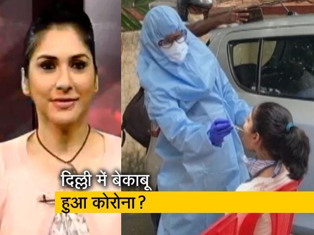 Videos : दिल्ली : त्योहारों के मौसम में भारी पड़ रही लापरवाही?