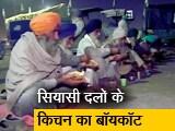 Video : दिल्ली सरकार के टेंट में नहीं गए किसान