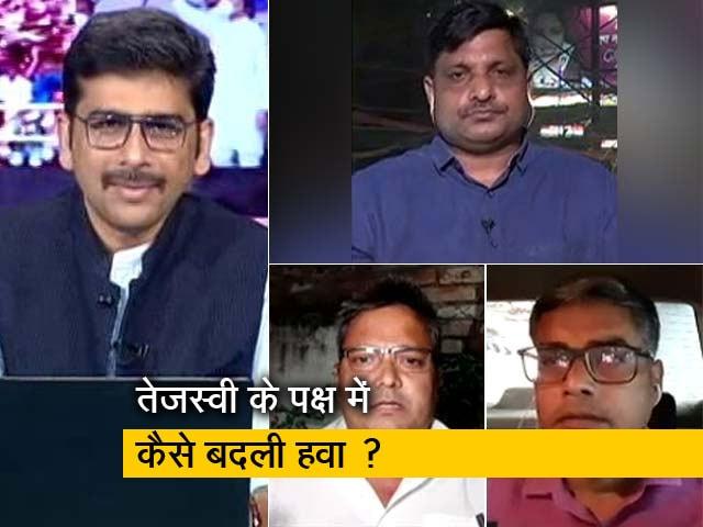 Videos : क्या एग्जिट पोल में दिखती है बिहार चुनाव की जमीनी हकीकत ?