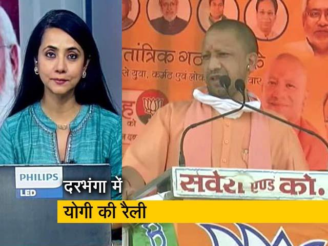 Videos : बिहार का दंगल: योगी के भाषण से क्यों गायब रही नीतीश कुमार के काम की चर्चा?