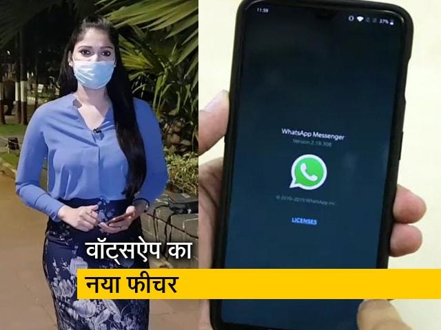 Video : सिटी सेंटर: WhatsApp में आया बेहद जरूरी फीचर, अपने आप गायब होंगे मैसेज
