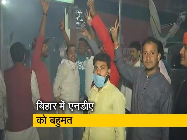 Video : बिहार में NDA को बहुमत, BJP ने कहा - नीतीश ही होंगे CM