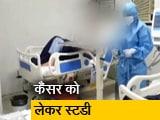 Video : कैंसर मरीज़ों के लिए कोविड-19 ख़तरनाक