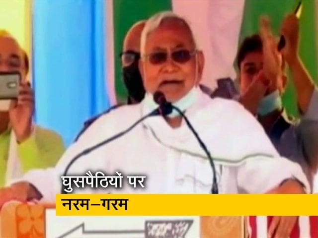 Videos : घुसपैठियों पर अलग सुर, नीतीश कुमार बोले- कौन देश से बाहर निकालेगा?