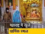Video : सिद्धिविनायक मंदिर में दर्शन के लिए ऐप से बुकिंग