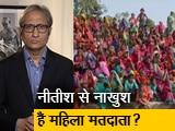 रवीश कुमार का प्राइम टाइम : बिहार चुनाव - महिला वोटरों ने नीतीश का साथ छोड़ दिया?