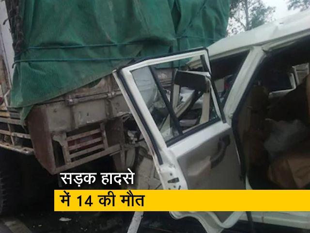 Videos : उत्तर प्रदेश में बड़ा सड़क हादसा, 14 लोगों की दर्दनाक मौत