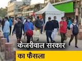 Video : दिल्ली: इन पांच बातों का किया उल्लंघन तो देना होगा 2 हजार रुपये का जुर्माना