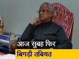 Video : असम के पूर्व मुख्यमंत्री तरुण गोगोई की हालत बेहद नाजुक