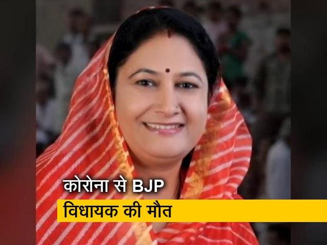 Videos : कोरोना से भाजपा विधायक की मौत