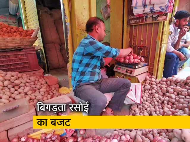 Videos : आलू-प्याज की कीमतों में उछाल, बिहार चुनाव में विपक्ष बना रहा है मुद्दा