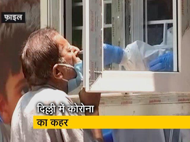 Videos : दिल्ली : कोरोना से 1 दिन में 131 संक्रमितों की मौत