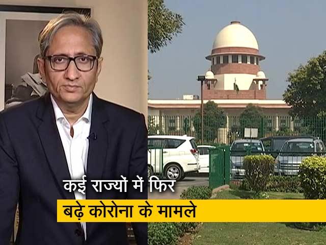 Video: रवीश कुमार का प्राइम टाइम: कोरोना को लेकर सुप्रीम कोर्ट ने कई राज्यों से मांगी रिपोर्ट