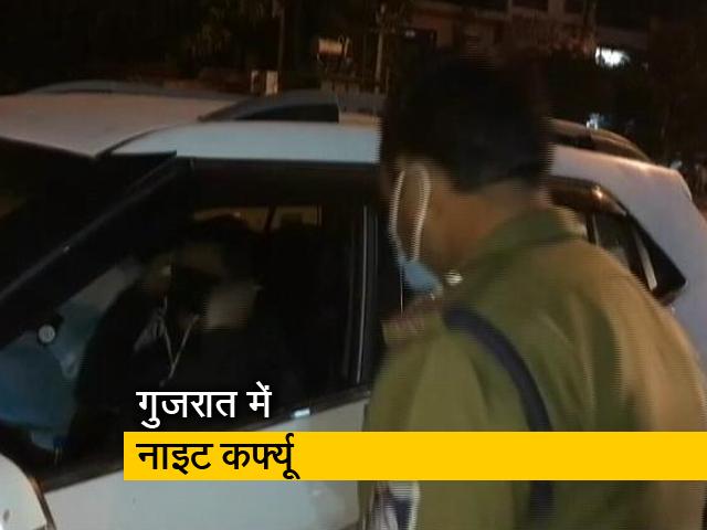Videos : गुजरात के चार शहरों में कोविड के बढ़ते मामलों के चलते लगा नाइट कर्फ्यू