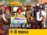 Video : सरहद पर शहीद किसान का लाल