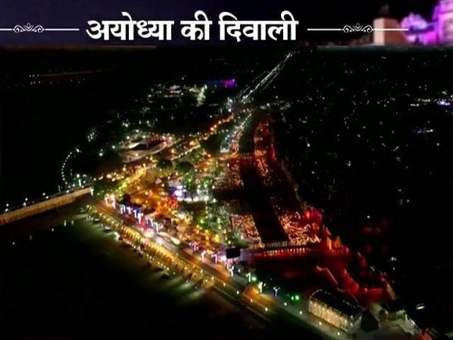 Video : अयोध्या में 5 लाख 51 हजार से ज्यादा दीये जलाए गए