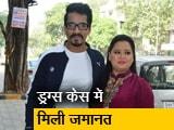 Video : कॉमेडियन भारती सिंह और हर्ष लिंबाचिया को मिली जमानत