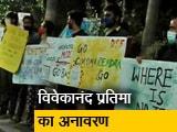 Video : प्रतिमा के अनावरण पर PM मोदी के खिलाफ JNU के छात्रों का विरोध प्रदर्शन