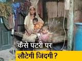 Video : लॉकडाउन का बुरा असर अब तक कायम