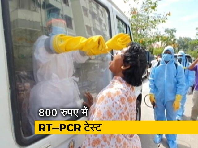 Videos : दिल्ली में RT-PCR टेस्ट की दरों में भारी कटौती