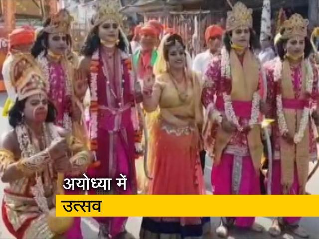 Videos : अयोध्या में भगवान राम की 4 किलोमीटर लंबी झांकी निकली
