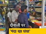 Video : बेंगलुरू : दीवाली पर बाजारों में नहीं दिखी भीड़, महामारी से धंधा चौपट
