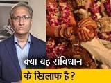 रवीश कुमार का प्राइम टाइम: क्या शादी के फैसले पर भी अब सरकार मुहर लगाएगी?