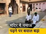 Videos : दो मुस्लिम युवकों ने मंदिर में नमाज़ पढ़ तस्वीरें पोस्ट की , चार के खिलाफ मुकदमा