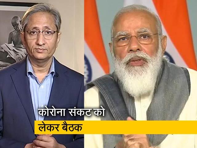 Videos : रवीश कुमार का प्राइम टाइम: कोरोना को लेकर राज्यों के मुख्यमंत्रियों के साथ पीएम ने की चर्चा