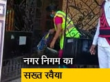 Videos : सड़क पर कूड़ा फेंकने वालों को रिटर्न गिफ्ट में कूड़ा दे रही नगर निगम