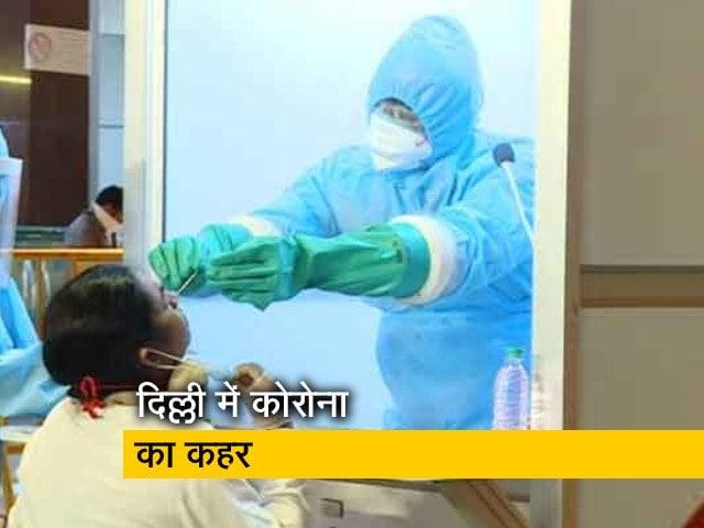 Videos : दिल्ली में 3 दिन से कोरोना के मामले 6000 पार