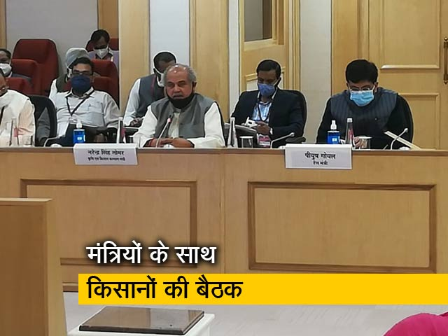 Videos : कृषि मंत्री, रेल मंत्री से मिले किसान नेता